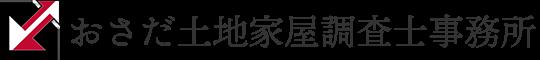 おさだ土地調査士事務所|国分寺市の土地調査士事務所